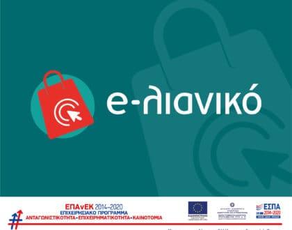 «E-λιανικό - Επιχορήγηση υφιστάμενων ΜμΕ επιχειρήσεων του κλάδου του λιανεμπορίου, για την ανάπτυξη/αναβάθμιση και διαχείριση ηλεκτρονικού καταστήματος»